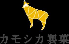 カモシカ製菓